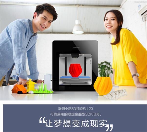 3D printer Lenovo